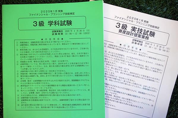 FP3級試験の問題用紙(学科・実技)