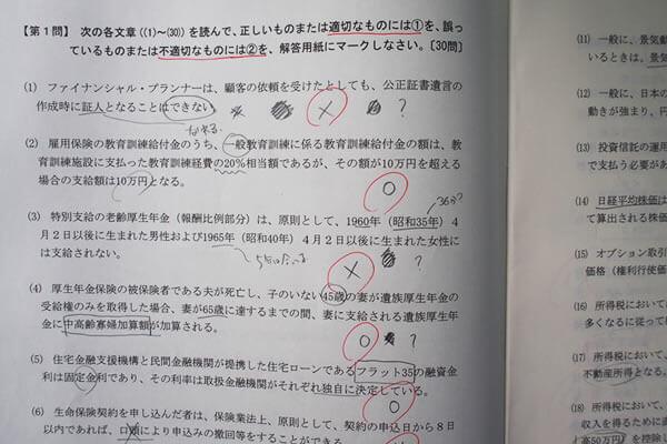 FP3級試験の学科試験の問題用紙。印だらけ