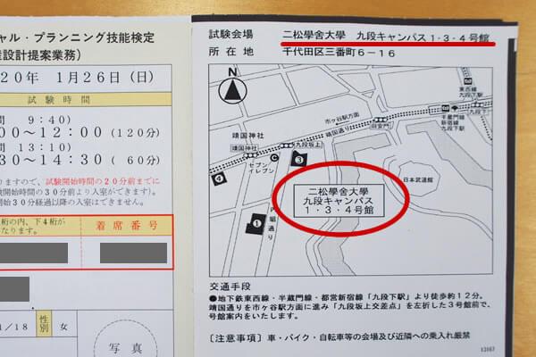 FP3級の受験票に書かれた地図