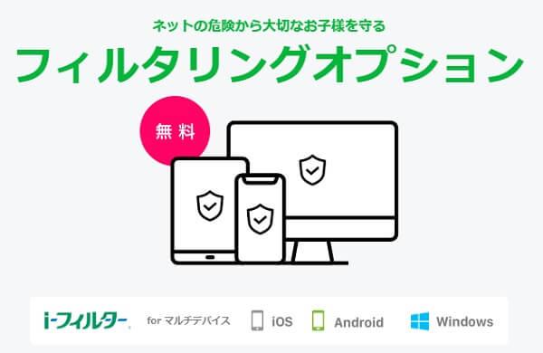 LINEモバイルは、i-フィルターのオプションが無料