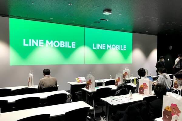 LINEモバイル初のメディア向けセミナーの様子