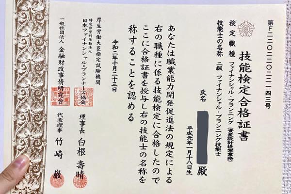 中島なかじのFP2級技能検定合格証書