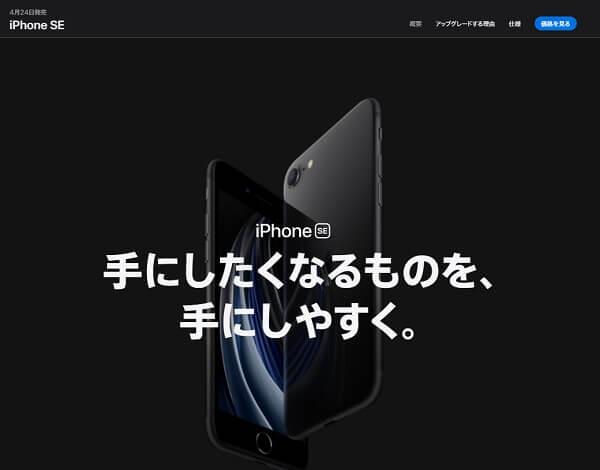 新しいiPhone SE(iPhone SE2)