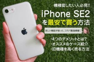 iPhone SE2の価格比較|機種変して大満足!デメリットも