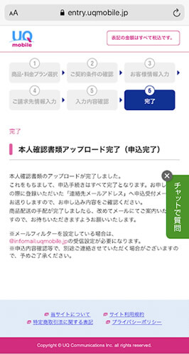 UQモバイルの申し込み方法4