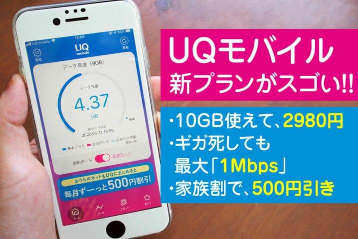 UQモバイルの新プラン「R」が超アツい!愛用者に語らせて