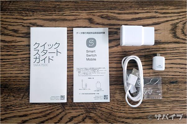 Galaxy A7のアクセサリー