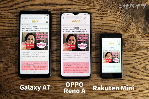 Galaxy A7とOPPO Reno AとRakuten Miniのディスプレイ比較