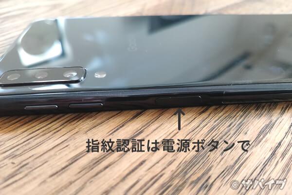 Galaxy A7の指紋認証は電源ボタン