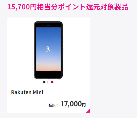Rakuten Miniを買うと1万5700相当分のポイントが還元される