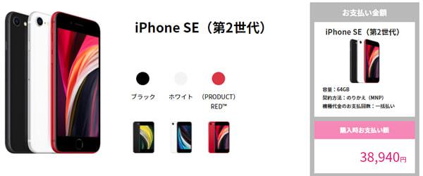 UQモバイルはiPhoneSEがアップルよりも安く買える