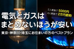 電気とガスは、まとめるな!セット割より、別契約のほうが安い