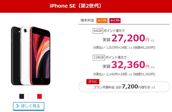 BIGLOBEモバイルのiPhone SE(第二世代)販売価格