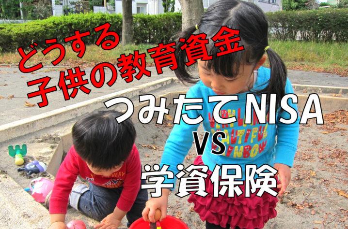 学資保険 vs つみたてNISA|子供の教育資金にはどっちがおすすめ?