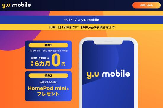 y.u mobileのキャプチャ