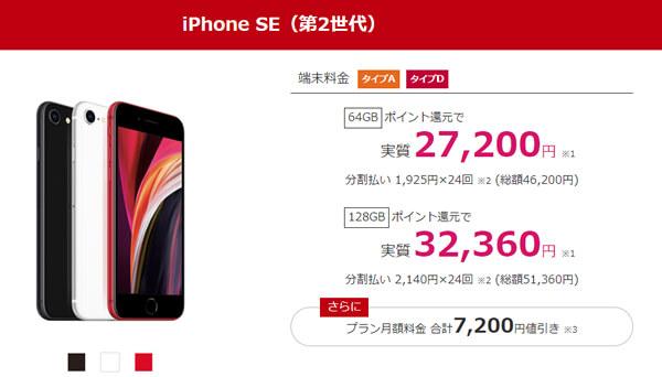 BIGLOBEモバイルのiPhone SE(第2世代)の価格
