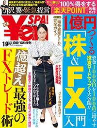 Yen_SPA! (エン・スパ)2021年冬号1月9日号にサバイブが掲載されました