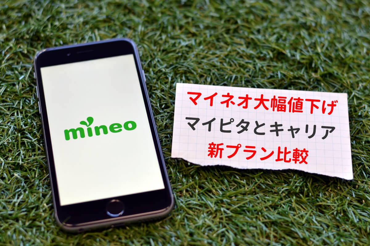 mineoが新プラン「マイピタ」で大幅値下げ|キャリアと比較