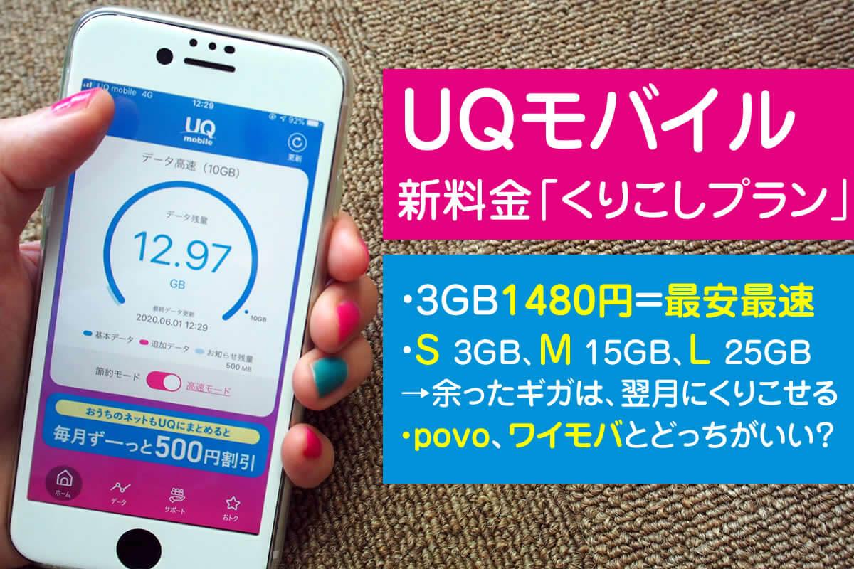 UQモバイル 新くりこしプラン解説|3GB最強。povoと比較