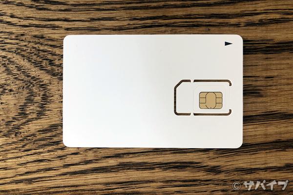 合理的20GBプランのSIMカード
