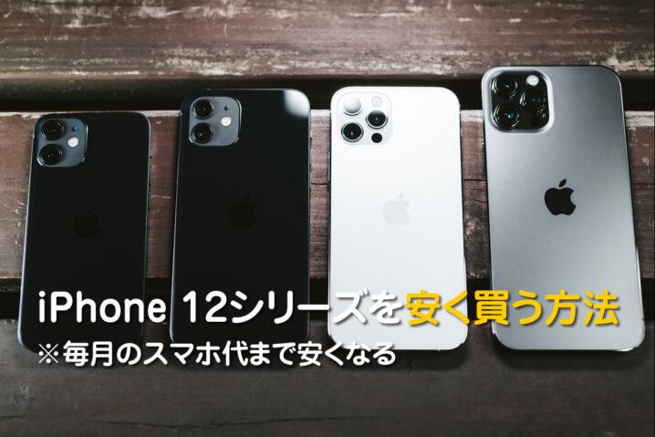iPhone 12の価格比較|いま安く買うなら、ワイモバイル