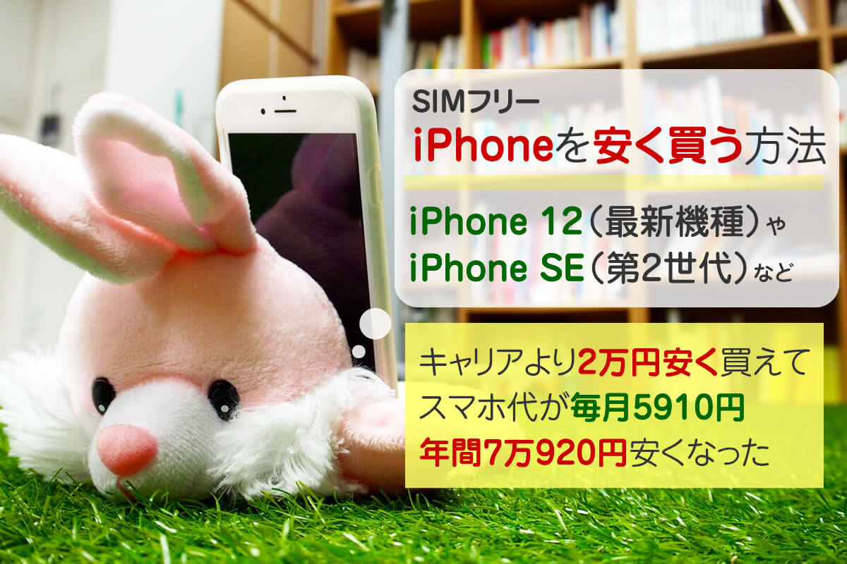 SIMフリーのiPhoneを安く買う方法|今はセット割が最安