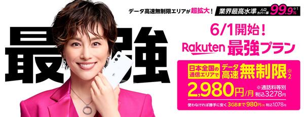 楽天モバイルの新プラン「UN-LIMIT Ⅵ(アンリミットシックス)」