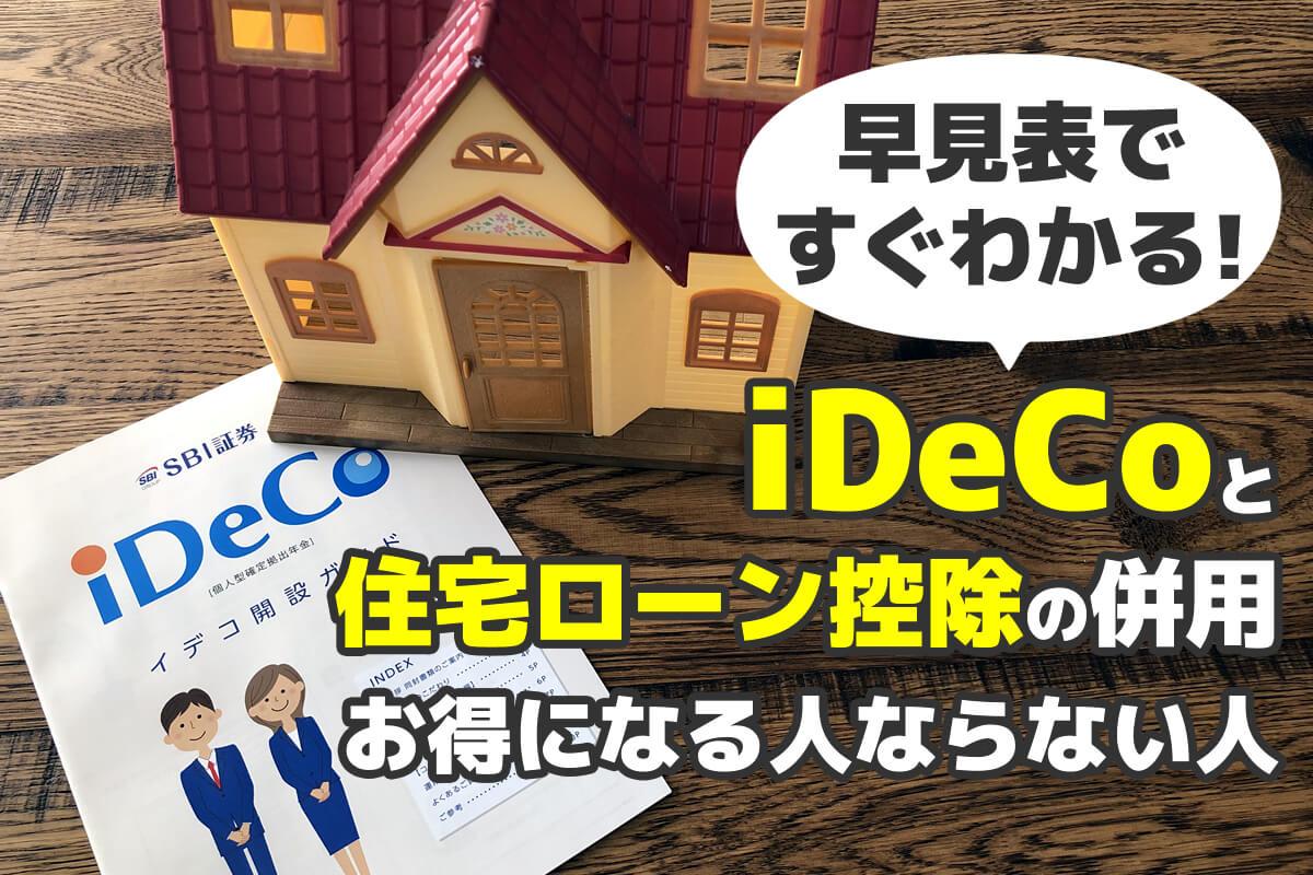 iDeCoと住宅ローン控除は併用できる?お得になる人ならない人