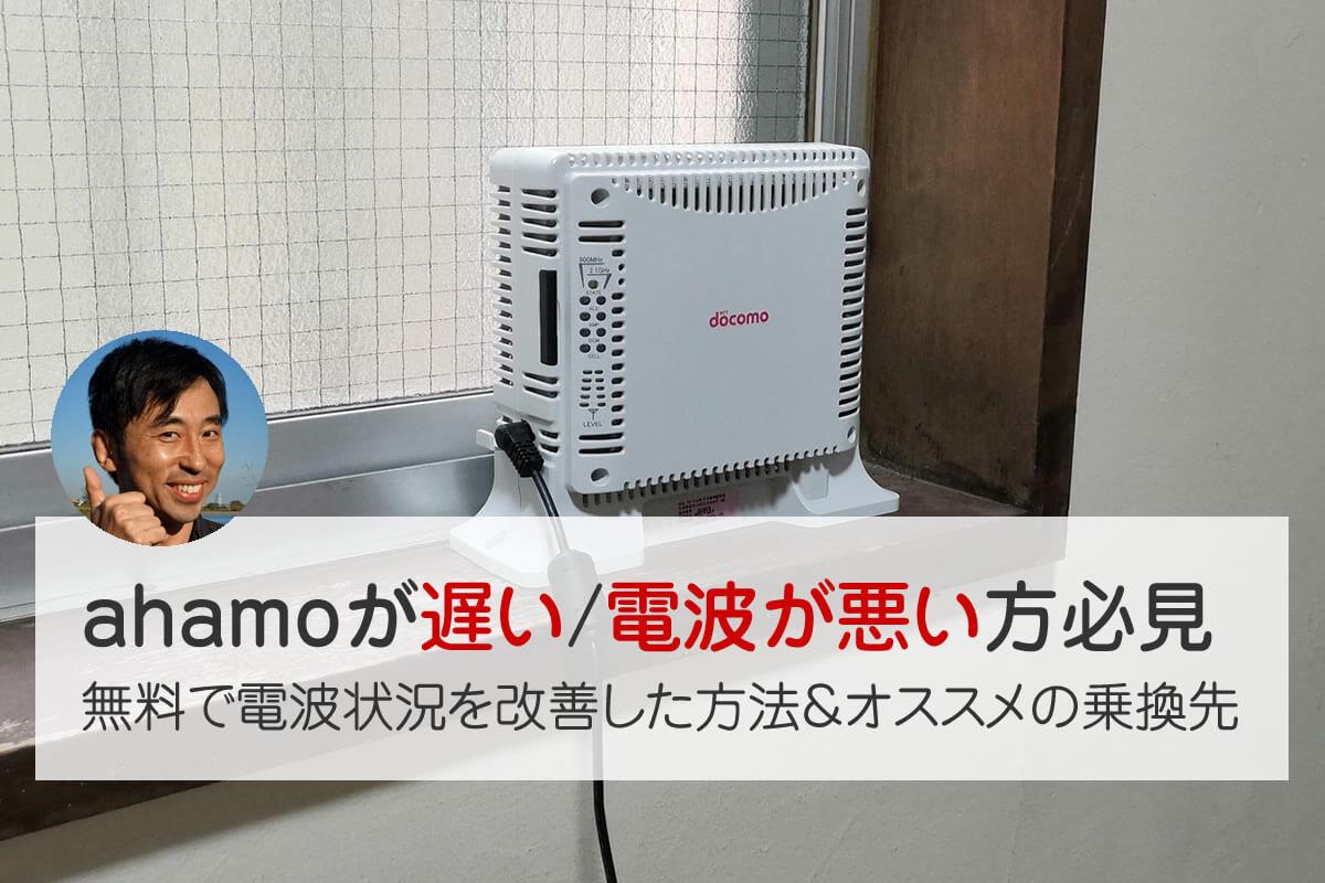 ahamoが遅い/電波が悪いときの対処法|レピータ体験談