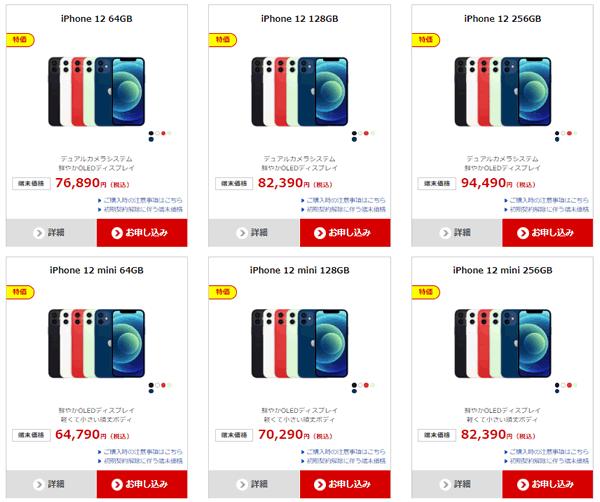 OCNモバイルONEのiPhone12セール情報(2021年6月)安い!
