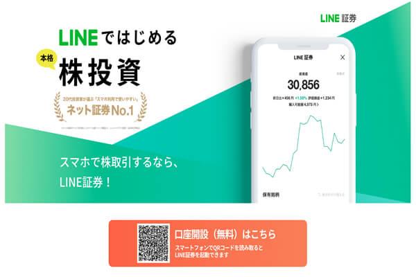 LINE証券
