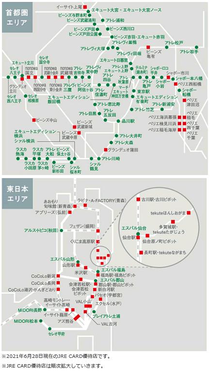 JRE CARD優待店(2021年6月28日時点)