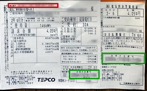 検針票。赤枠が「供給地点特定番号」、緑枠が「お客さま番号」