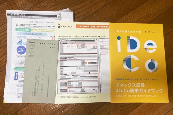 マネックス証券のiDeCo口座開設で届く書類やガイドブック