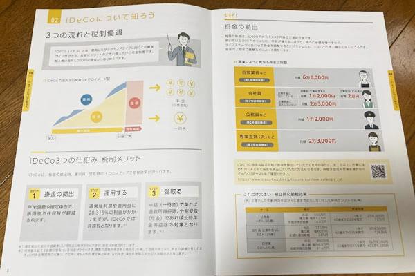 マネックス証券のiDeCo簡単ガイドブック