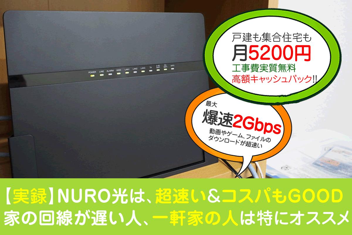 NURO光の評判・口コミ|工事は遅いけど爆速!8万円超のキャンペーン