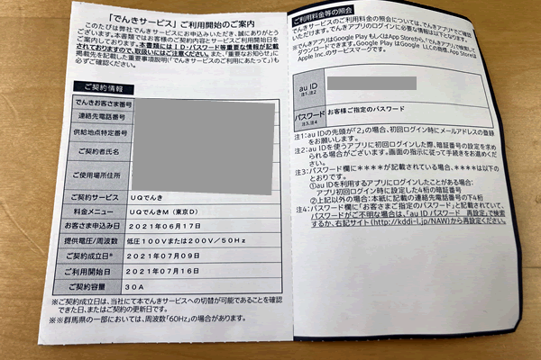 UQでんきサービス利用開始のハガキ