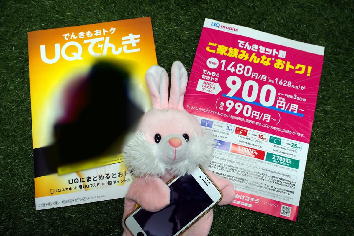 UQモバイル、電気とセットにしたら年1.5万円節約できた