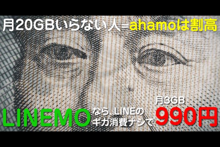 月20GBもいらない人が、スマホ代を月990円にする方法