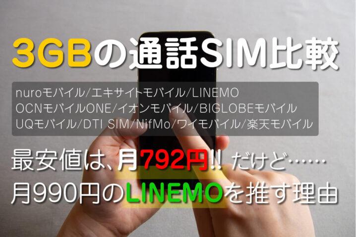 3GBの通話SIM比較|最安プランをオススメしない理由