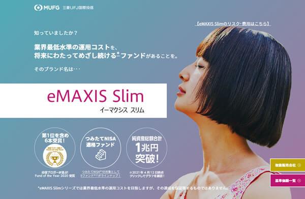 iDeCoにオススメな三菱UFJ国際投信の「eMAXIS Slim」シリーズ
