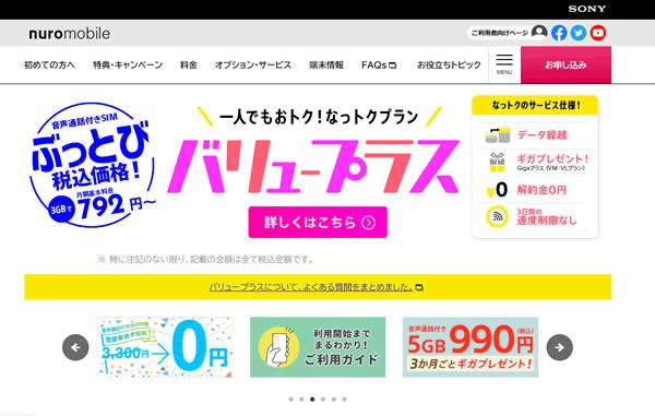 nuroモバイルのトップページ