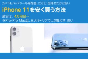 iPhone11はどこで買うのが安い?最安値は4万円台