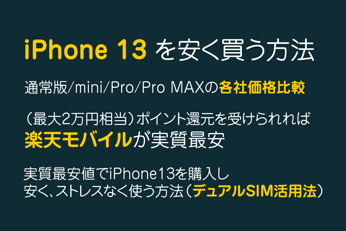 iPhone 13を安く買う方法 キャリアの価格比較