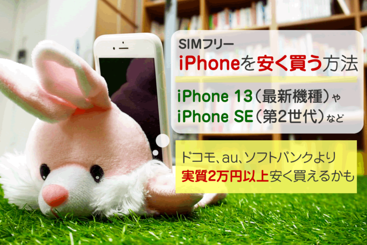 SIMフリーのiPhoneを安く買う方法|実質2万円台から!
