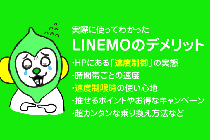 LINEMOを使ってわかったデメリット|速度制限はある?