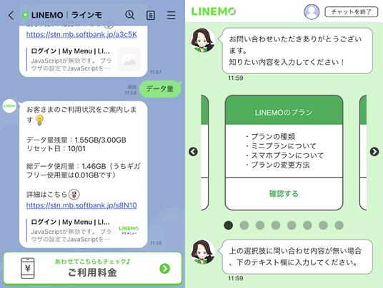 LINEMOなら、LINEでデータ残量や請求額の確認ができる