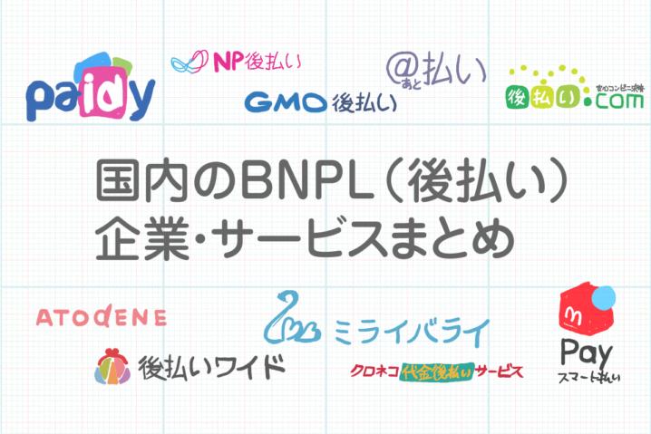日本のBNPL(後払い)企業・サービスまとめ【2021年版】